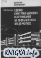 Книга Здания культурно-бытового обслуживания на промышленных предприятиях