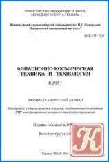 Журнал Авиационно-космическая техника и технология №8 2012