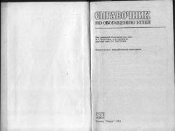 Книга Справочник по обогащению углей