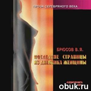 Книга Валерий Брюсов. Последние страницы из дневника женщины (аудиоспектакль)