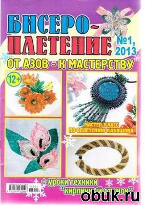 Журнал Бисеро-плетение №1, 2013