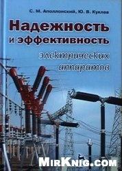 Надежность и эффективность электрических аппаратов
