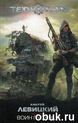Книга Андрей Левицкий, Алексей Бобл - Технотьма. Воин пустоши (аудиокнига)