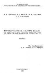 Книга Коммерческая и грузовая работа на железнодорожном транспорте