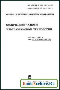 Книга Физика и техника мощного ультразвука (в 3-х томах).