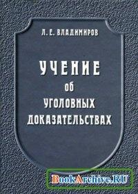 Книга Учение об уголовных доказательствах.