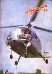 Журнал Kridla vlasti 1960-14