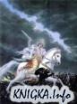 Книга Шри Калки Пурана