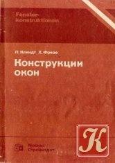 Книга Конструкции окон