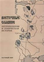 Книга Восточные славяне. Антропология и этническая история