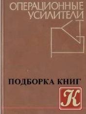 Книга Операционные усилители. Подборка книг
