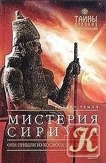 Книга Мистерия Сириуса
