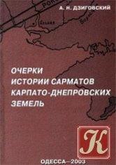 Очерки истории сарматов Карпато-Днепровских земель