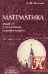 Книга Математика. Задачи с ответами и решениями. Пособие для поступающих в вузы