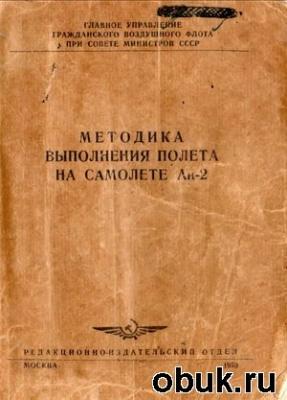 Книга Методика выполнения полета на самолете Ан-2. Зенин С.С.