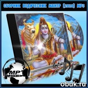 Аудиокнига Сборник Ведических Мантр (2010) MP3