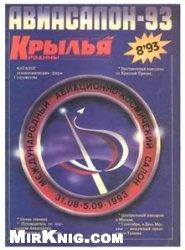 Журнал Крылья Родины 1993-08
