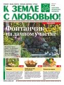Журнал К Земле с Любовью №7 2011