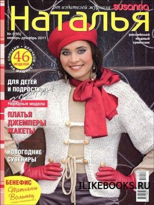Наталья № 6(95)  (ноябрь-декабрь 2011)