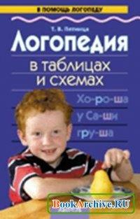Книга Логопедия в таблицах и схемах.