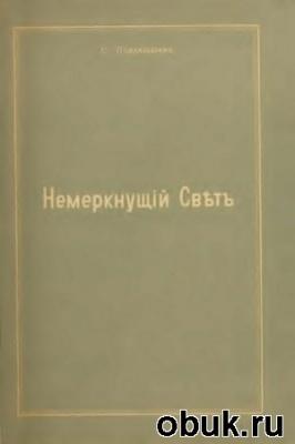 Книга Немеркнущий Свет