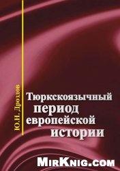 Книга Тюркскоязычный период европейской истории