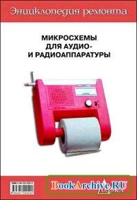 Книга Микросхемы для аудио- и радиоаппаратуры - 3.