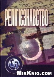 Книга Релігієзнавство