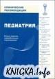 Книга Педиатрия. Клинические рекомендации