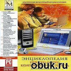 Книга Энциклопедия Персонального Компьютера и Интернета Кирилла и Мефодия