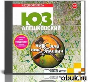 Аудиокнига Алешковский Юз - Николай Николаевич (аудиокнига)