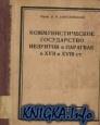 Книга Коммунистическое государство иезуитов в Парагвае в XVII и XVIII столетиях