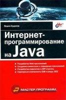 Книга Интернет-программирование на Java