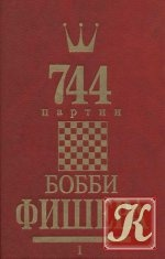 744 ������ ����� ������. ��� 1