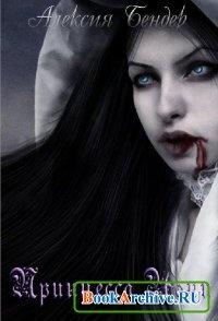 Книга Принцесса Ночи.