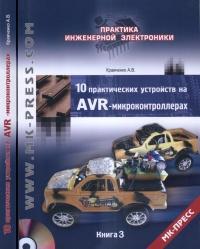 Книга 10 практических устройств на AVR-микроконтроллерах