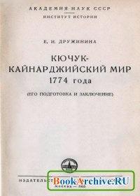Кючук-Кайнарджийский мир 1774 года (его подготовка и заключение).