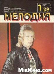 Журнал Мелодия №1 1989