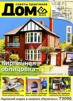 Журнал Дом №6, 2015