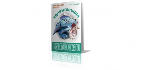 Книга «Удивительная биология» (2008), И.В. Дроздова. Книга рассказывает о загадочных и малоизученных явлениях природы, об удивительны
