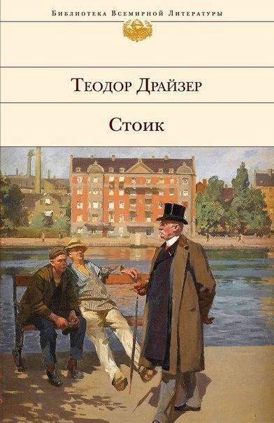 Книга Драйзер Теодор - Стоик