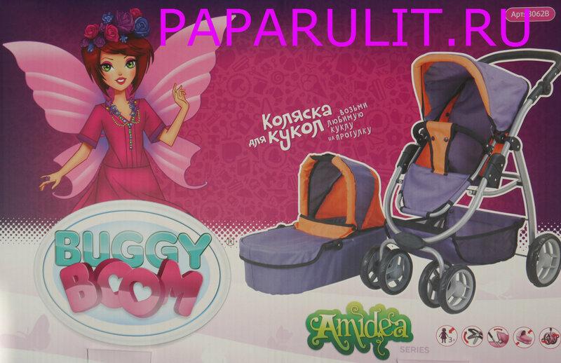 коляска для куклы Buggy Boom (5).JPG