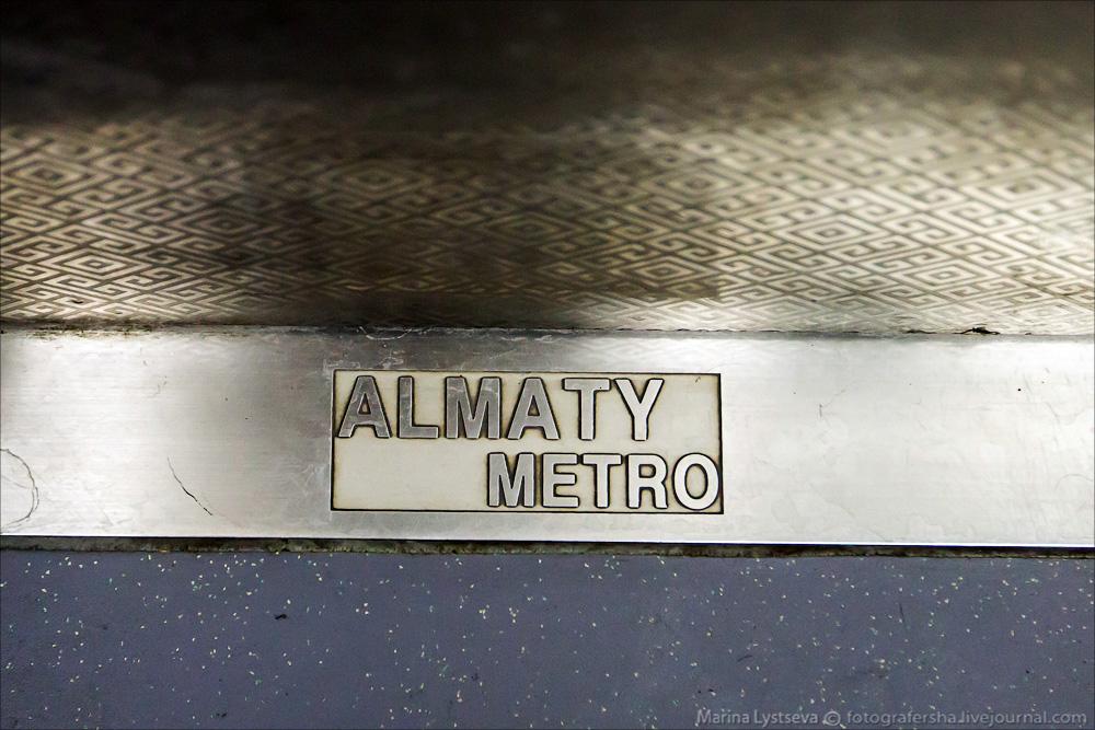 Алмаатинское метро