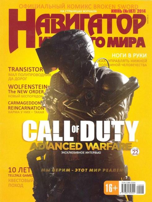 Журнал Навигатор игрового мира июнь 2015