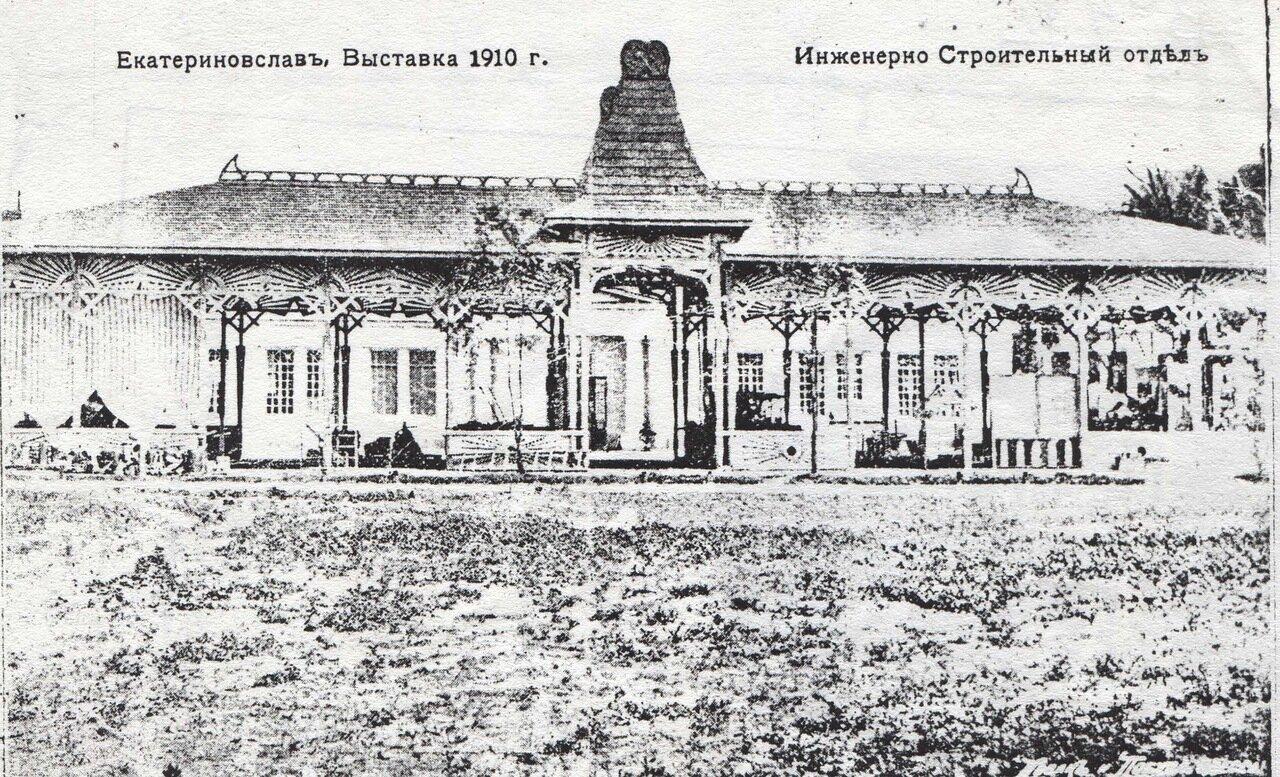 Южно-русская Областная выставка. Инженерно-строительный отдел