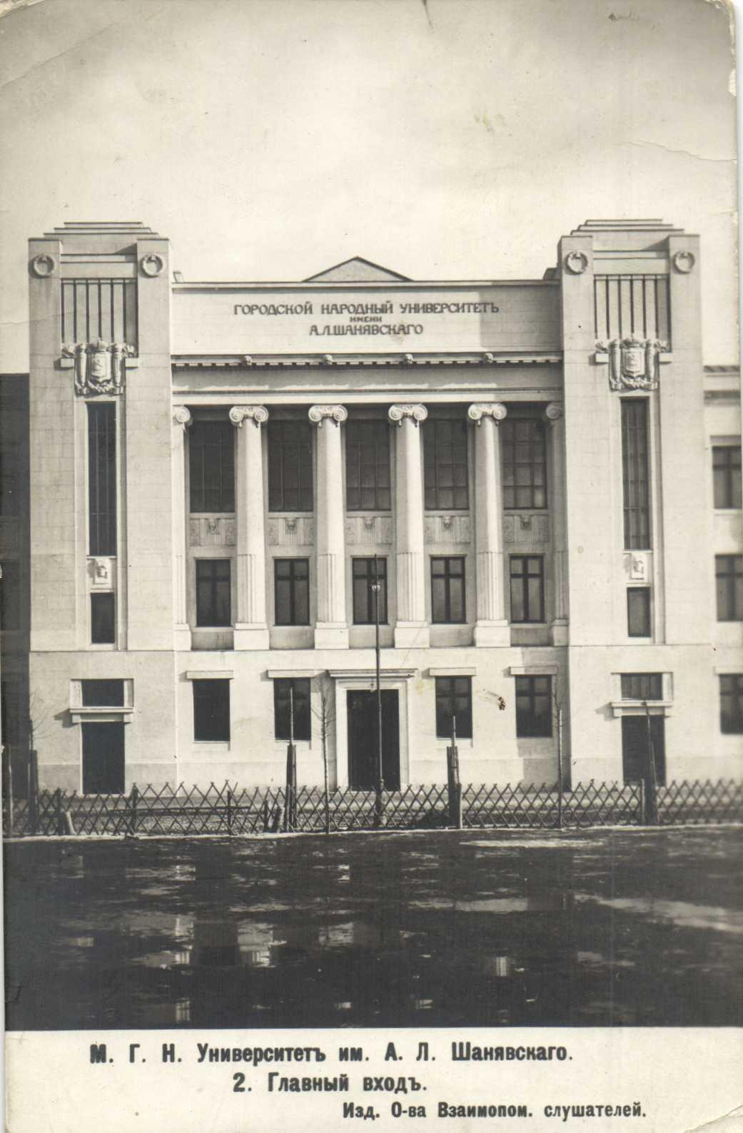 Университет им. А.Л. Шанявского. 02. Главный вход