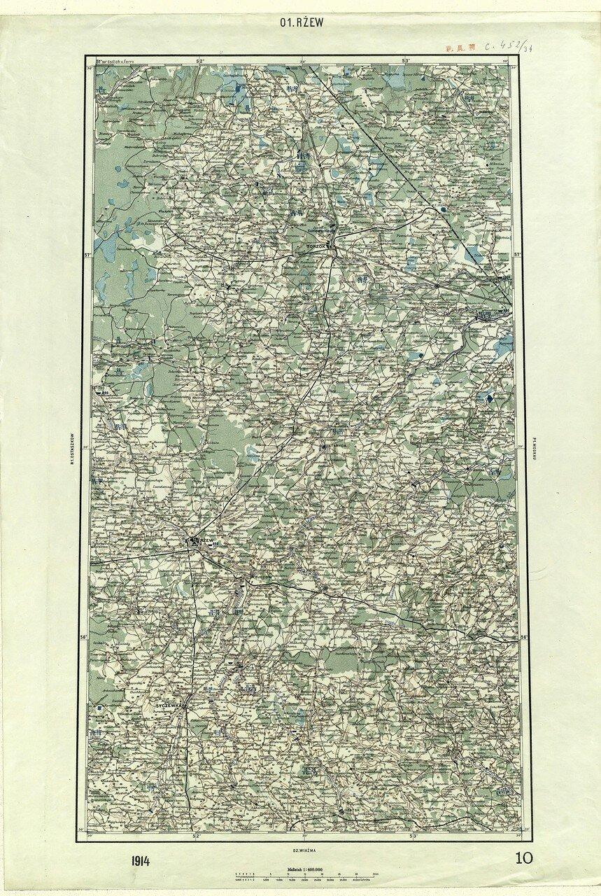 Ржев. 1914