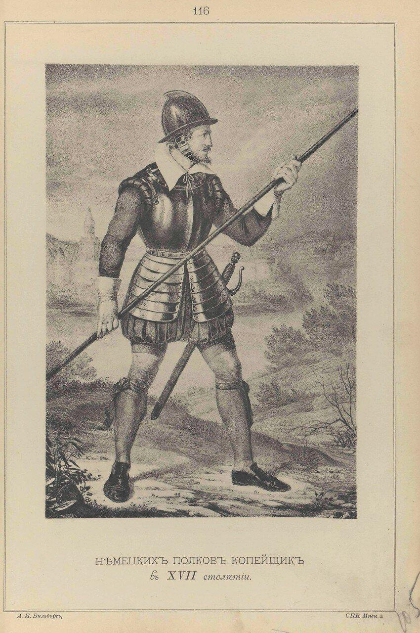 116. Немецких полков копейщик в XVII столетии