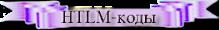 HTLM-коды