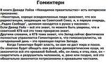 Гоминтерн Дэвида Уайза